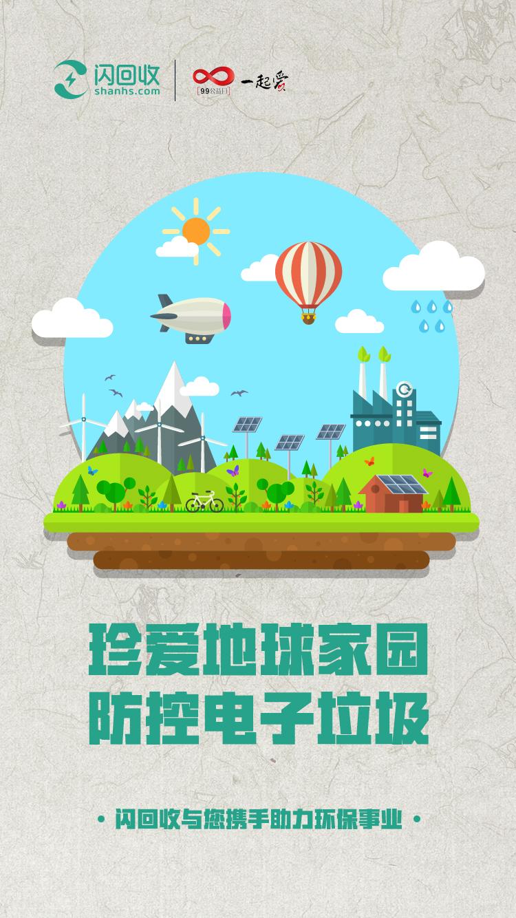 一张手机高价回收的活动展示图片